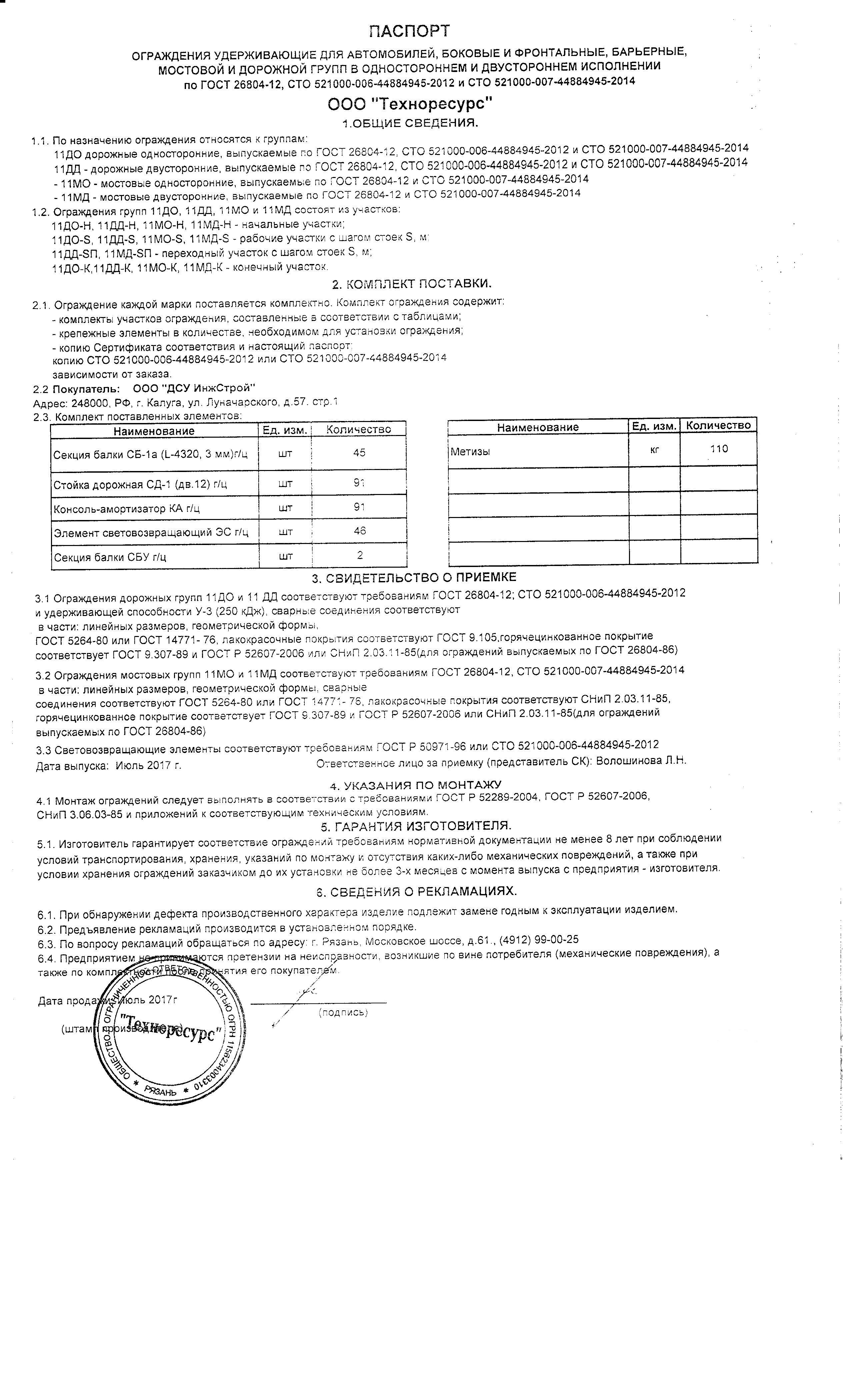 Контакты  Ревдинский МетизноМеталлургический Союз