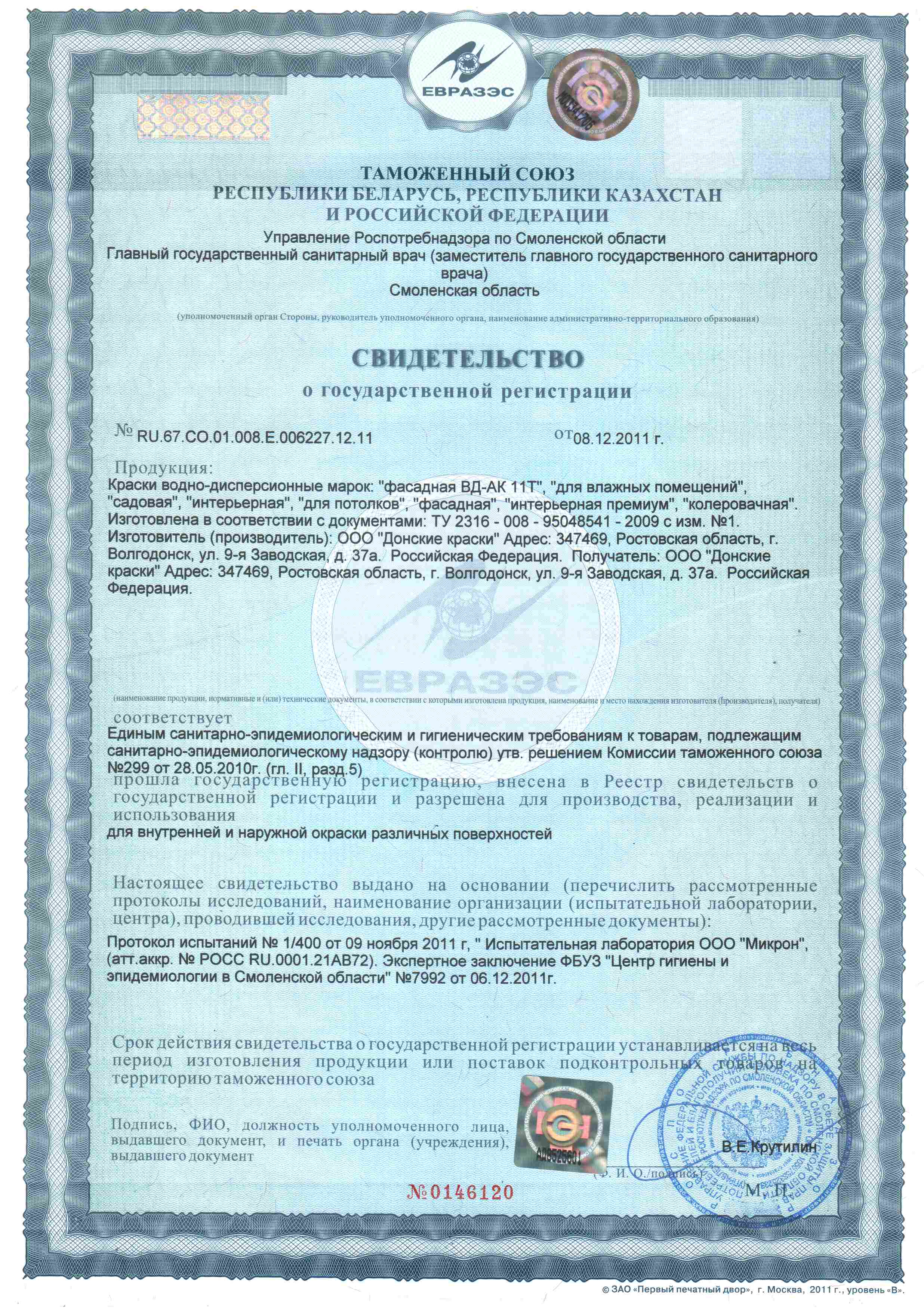 бланк сертификата на стройматеиалы