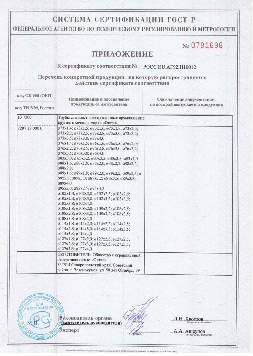 бланк паспорта качества на стальную трубу д-530